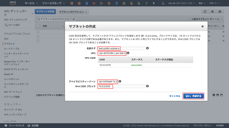 サブネット   VPC Management Console1.png
