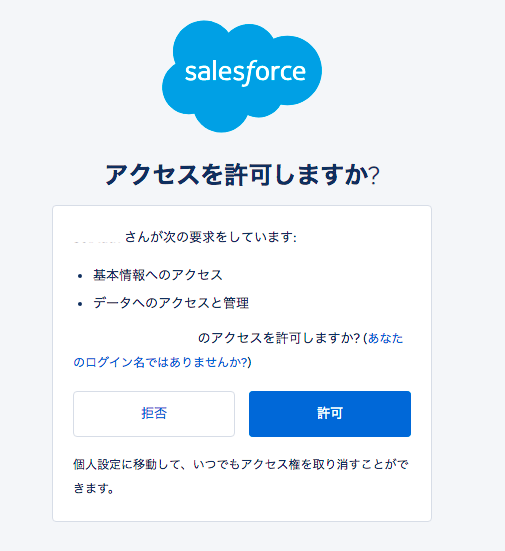 force_auth.png