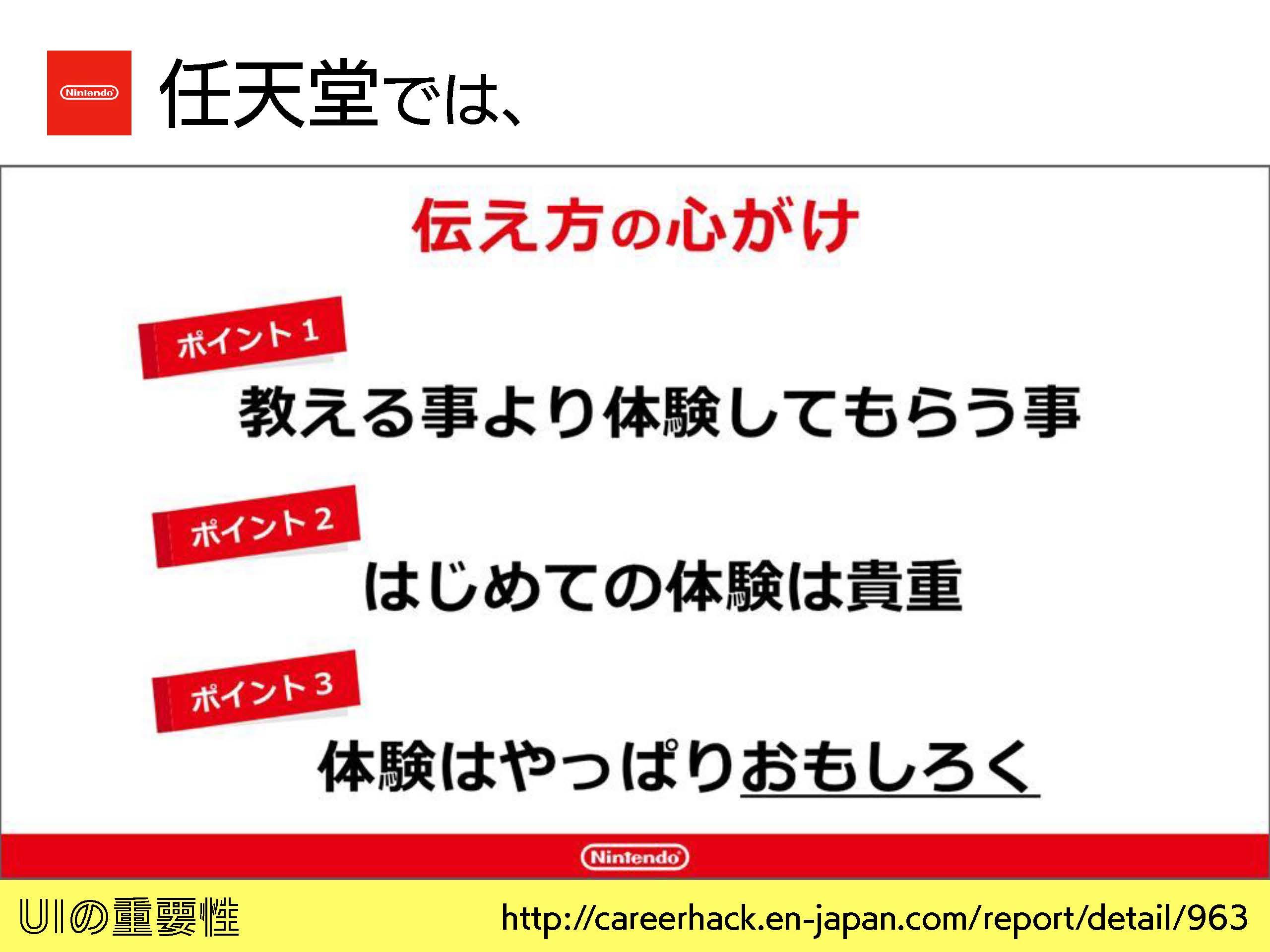 UIの重要性_ページ_09.jpg