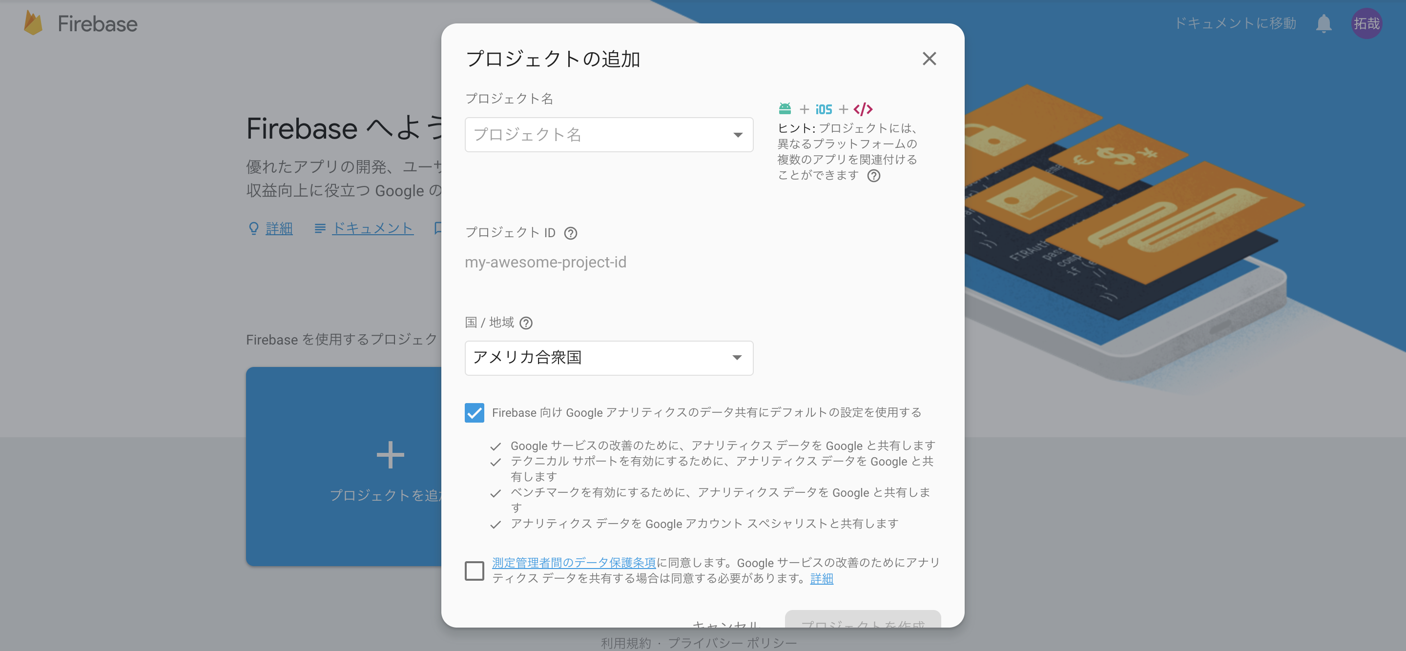 Firebase console (1).png