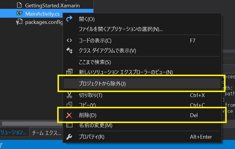 不要なファイルを除外or削除
