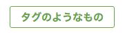 スクリーンショット 2015-12-21 03.52.05.png