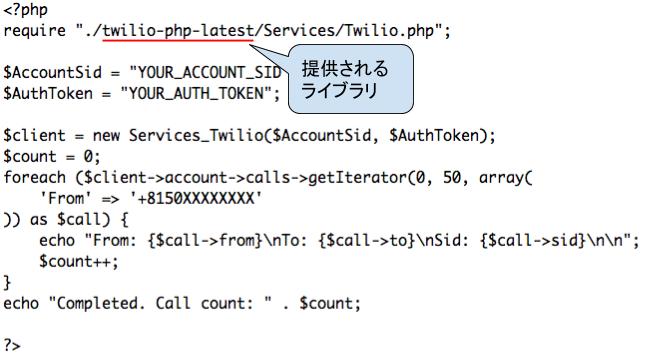 ヘルパーライブラリの例(PHP).png