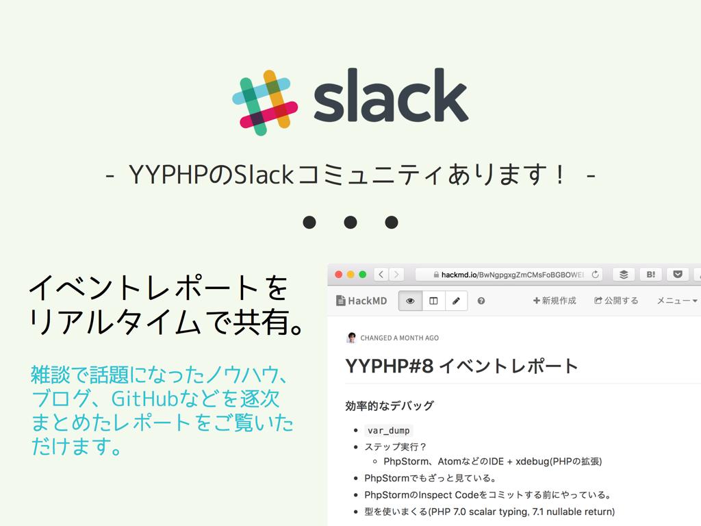 YYPHPのSlackコミュニティあります!イベントレポートをリアルタイムで共有。雑談で話題になったノウハウ、ブログ、GitHubなどを逐次まとめたレポートご覧いただけます。