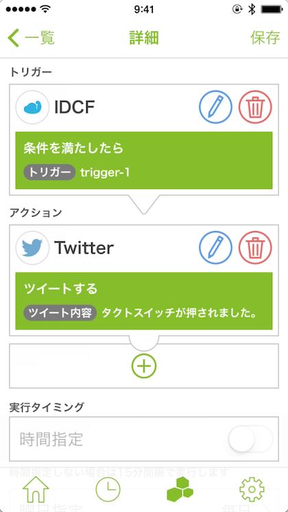 konashi-idcf-recipe1.png