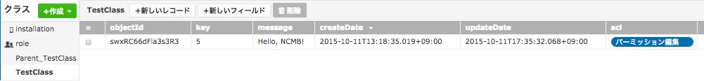 スクリーンショット 2015-10-11 17.38.19.png