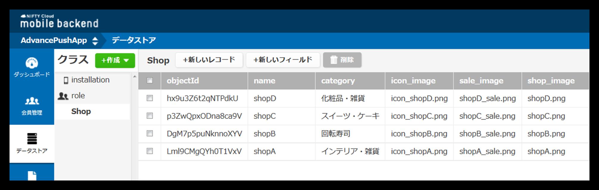 mBaaS_ShopData.PNG