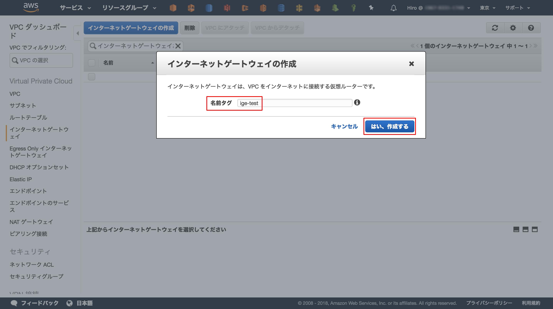インターネットゲートウェイ   VPC Management Console1.png