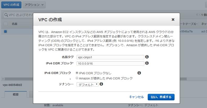 VPC作成.jpg