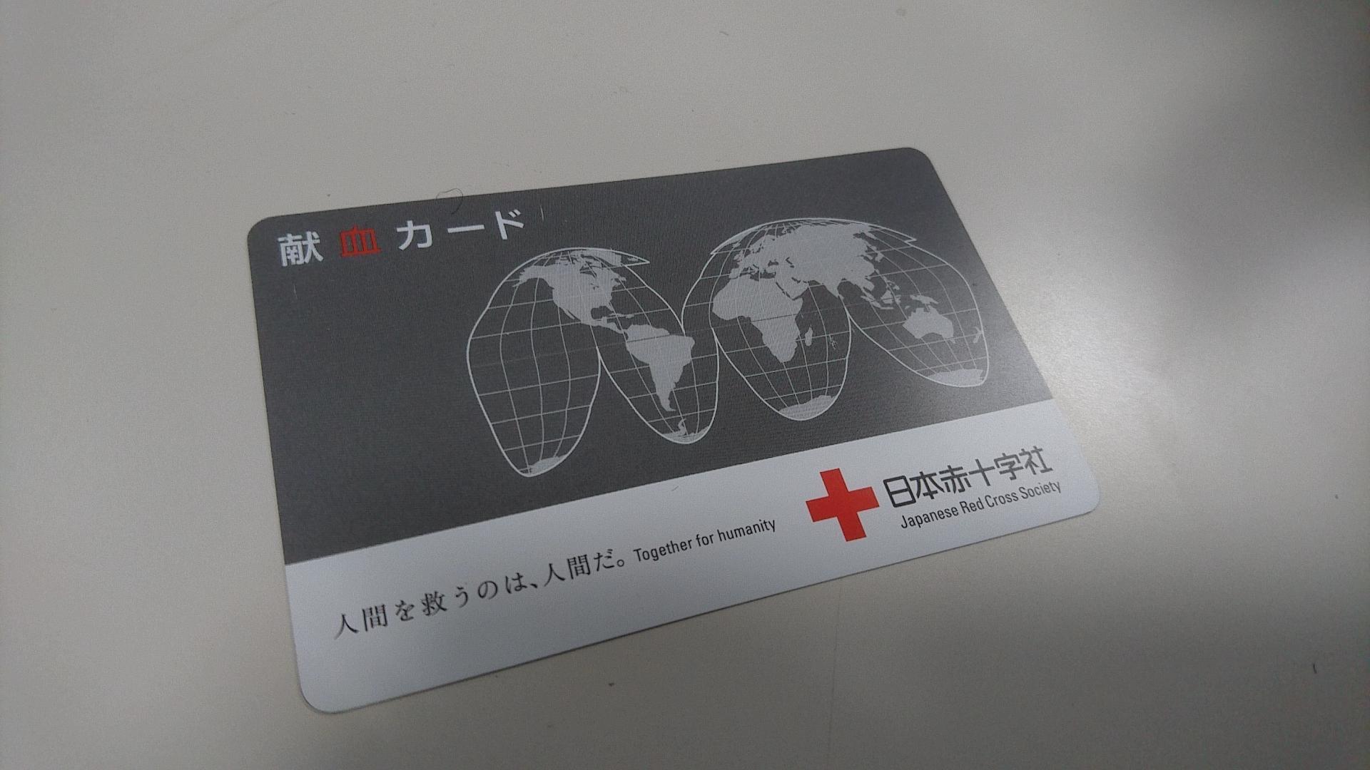 kenketsu_card.jpg