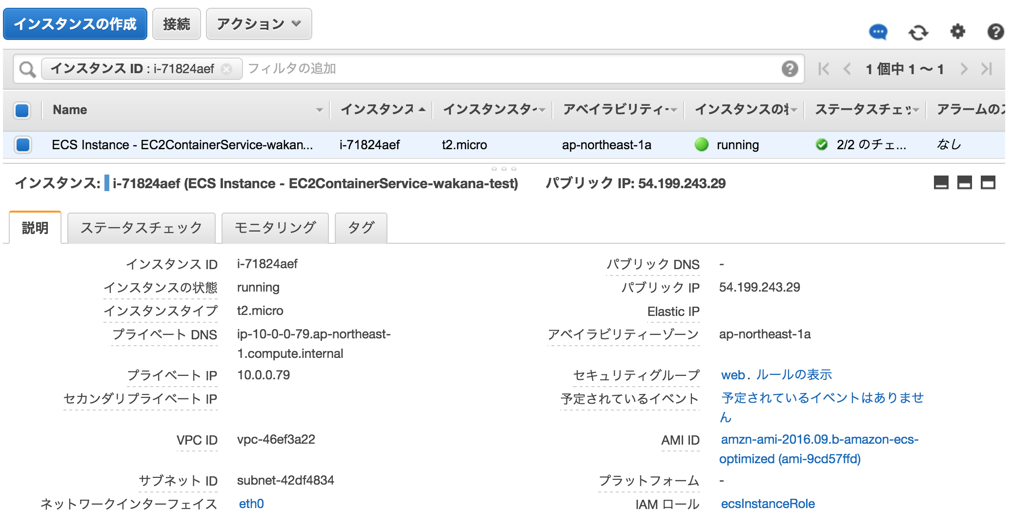 EC2のマネジメントコンソールからIP確認