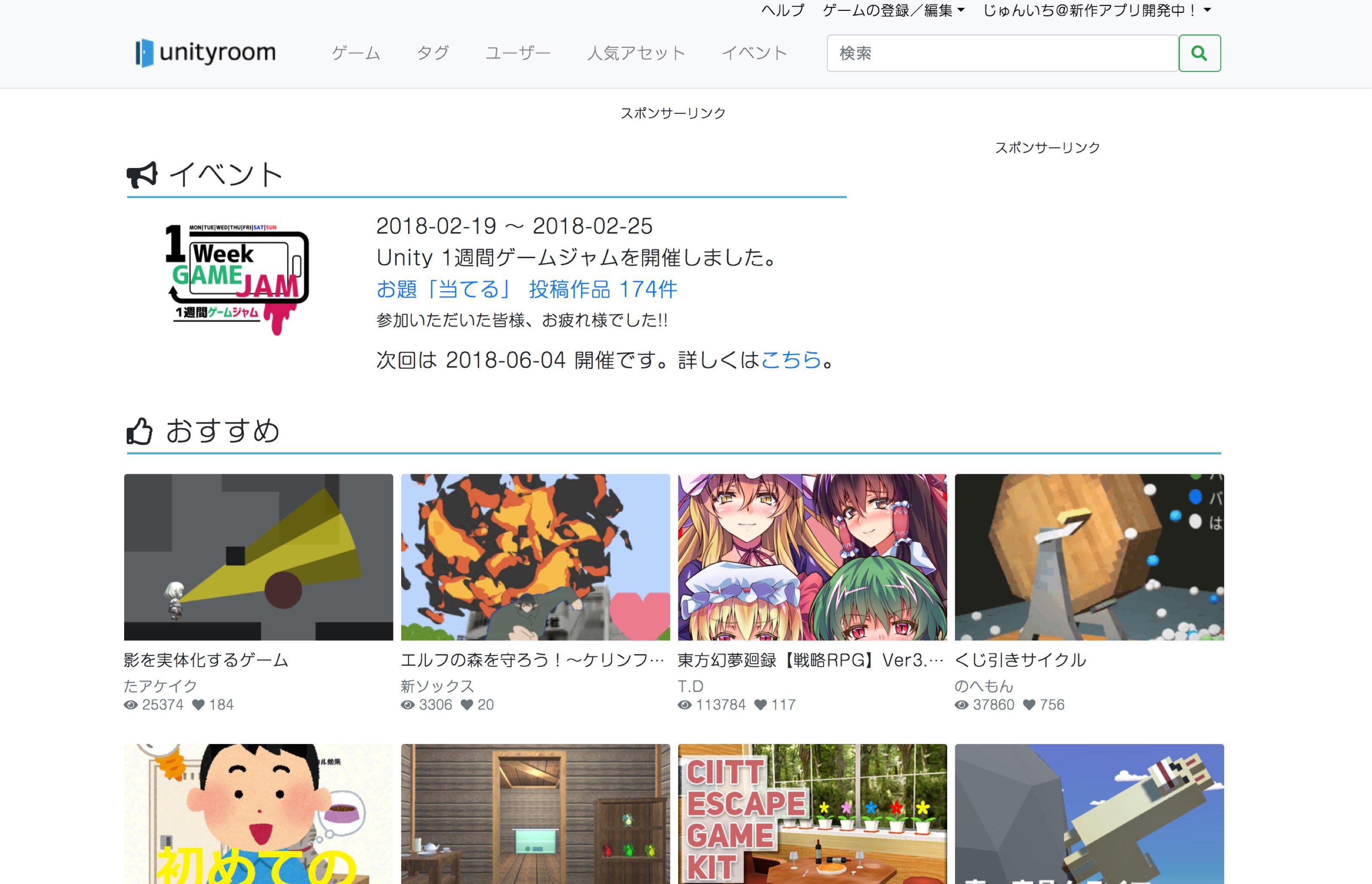 無料ゲーム投稿サイト unityroom - Unityのゲームをアップロードして公開しよう.jpg