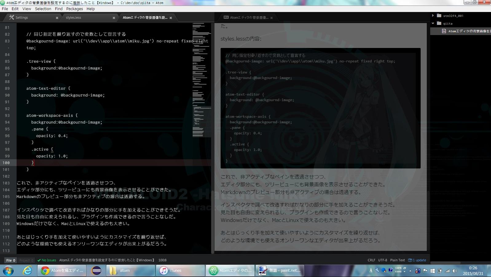 Atomエディタの背景画像を設定するのに苦労したこと【Windows】001.jpg