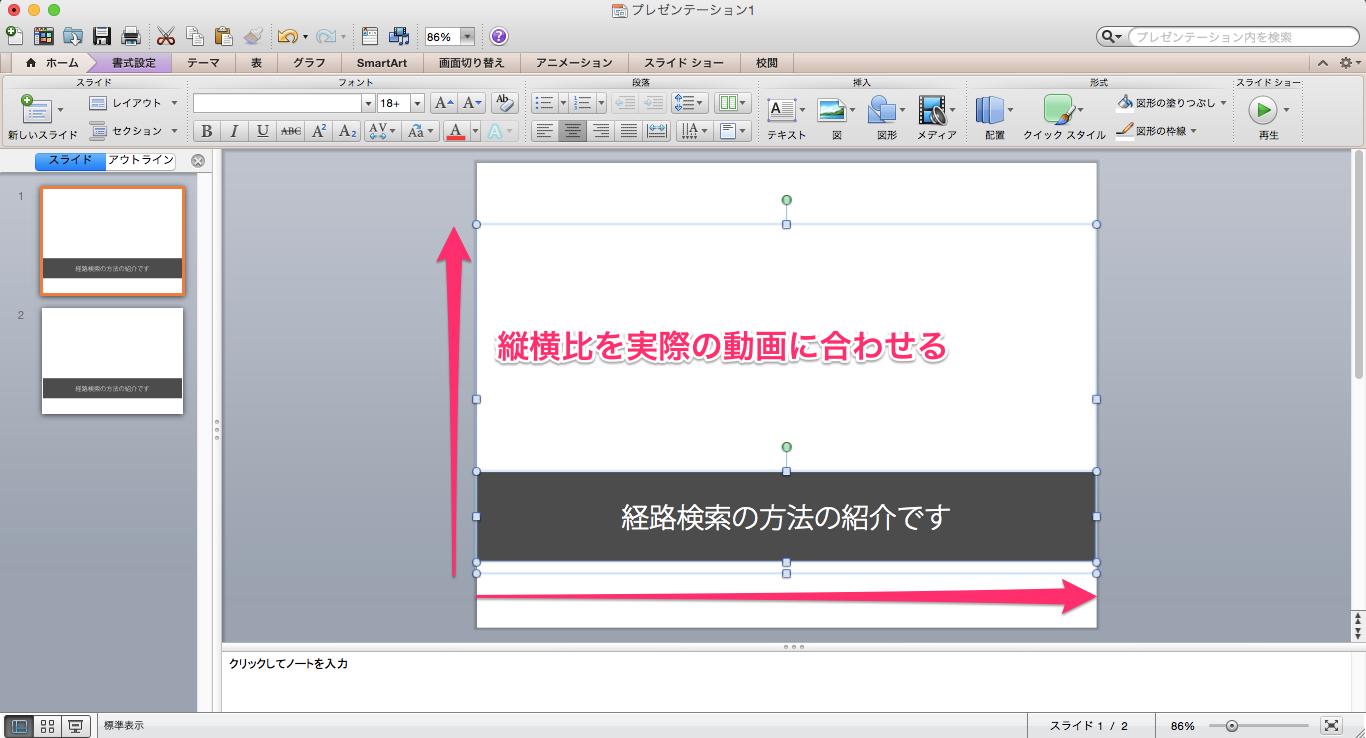 プレゼンテーションをビデオに変換する - PowerPoint