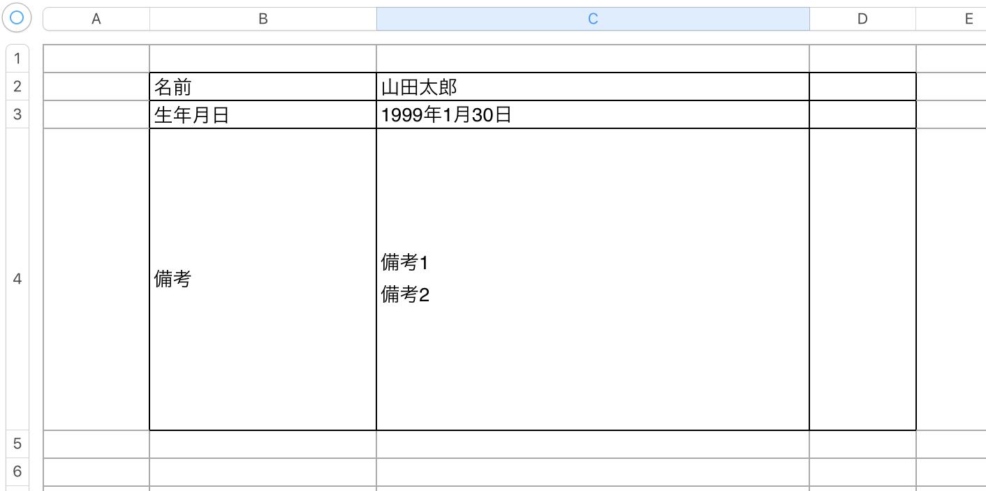 phpspreadsheetを試してみる テンプレート読み込み セルの結合