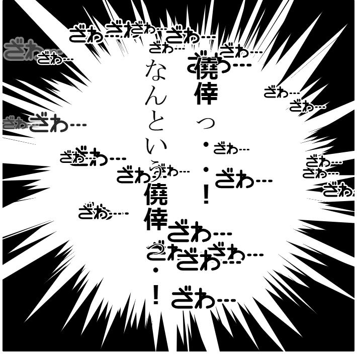 super_zawazawa.png