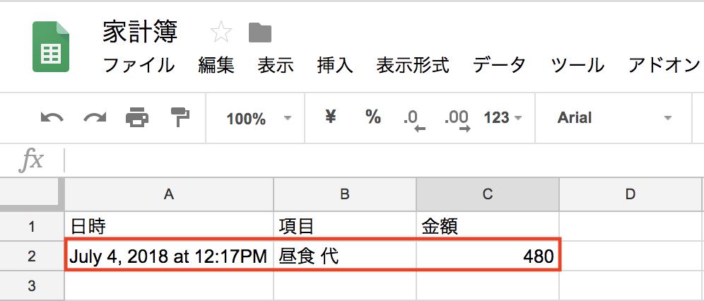 4-5_Googleスプレッドシート_結果.png
