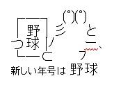 yakyu_gengo.jpg