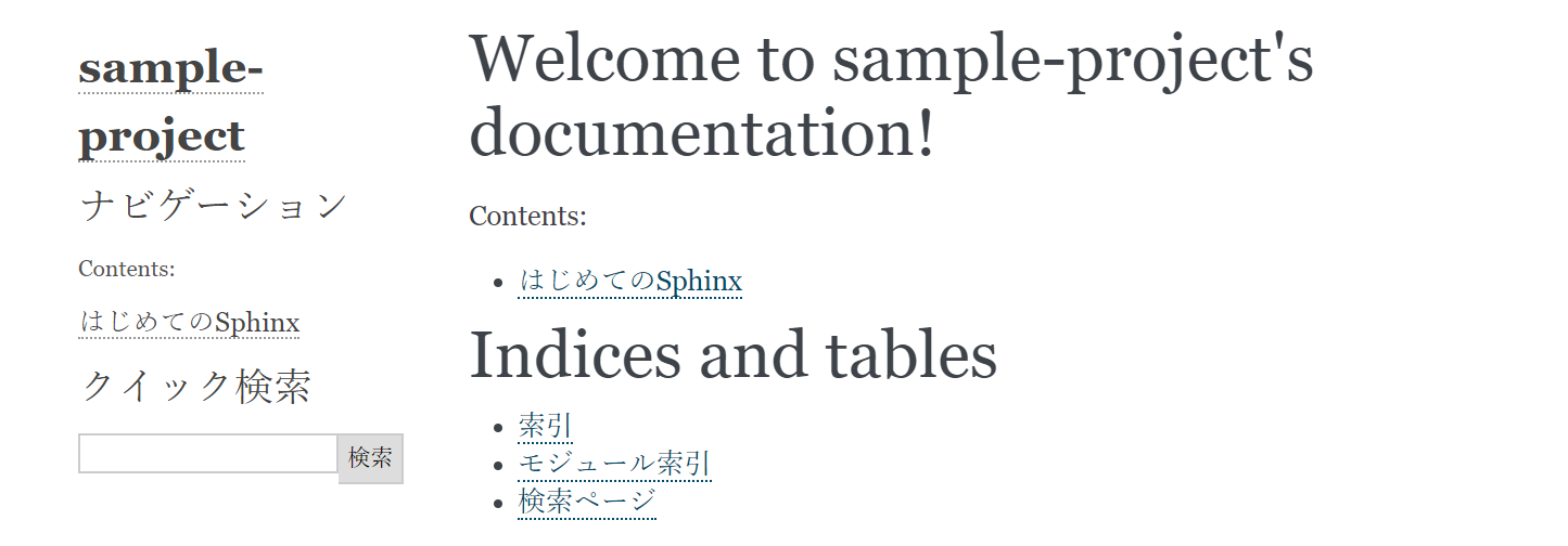 2_sphinx-sample-first-html.PNG