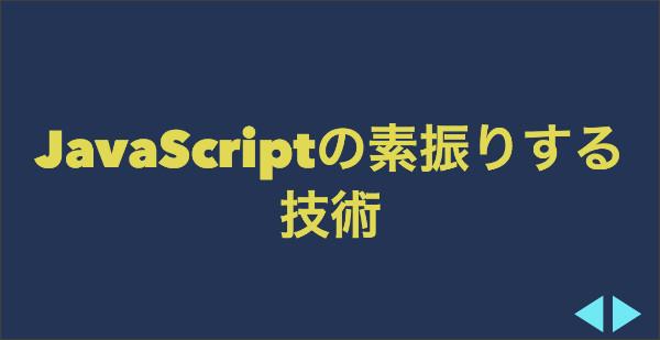 http://azu.github.io/slide/2015/year-end/javascript-swing.html