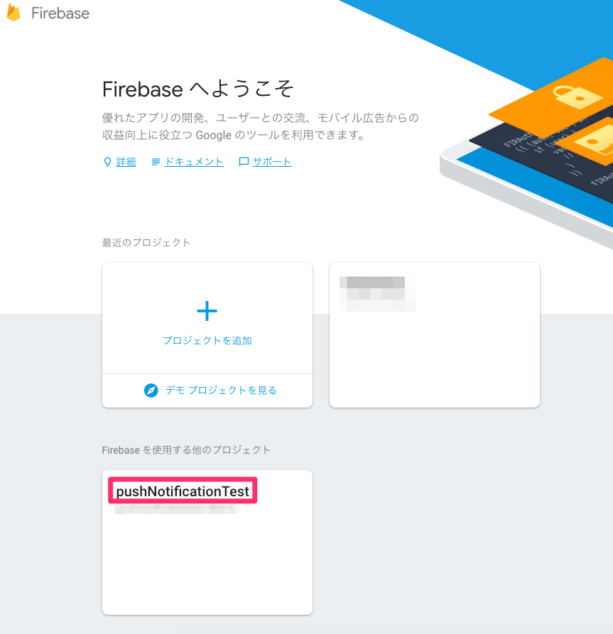 Firebase_console-01.png
