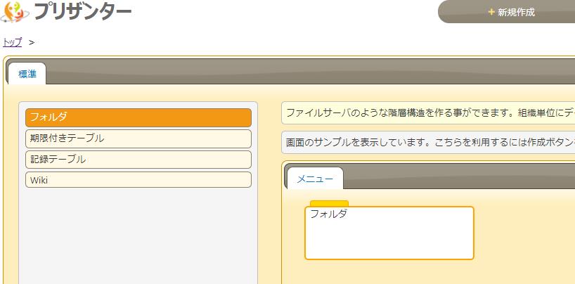 フォルダ作成_1.PNG