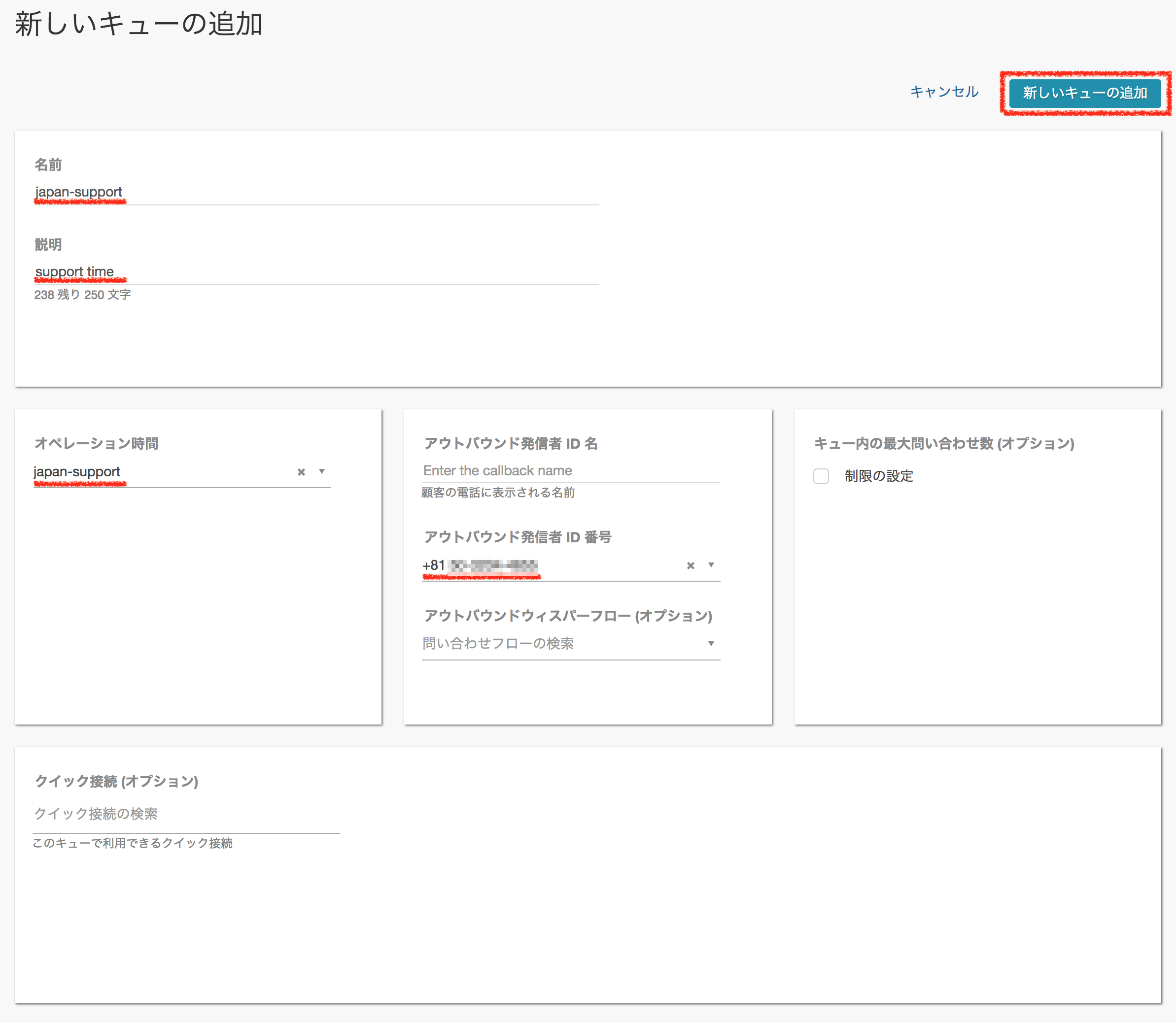 screencapture-kooooohei-awsapps-connect-queues-create-1517227855838.png