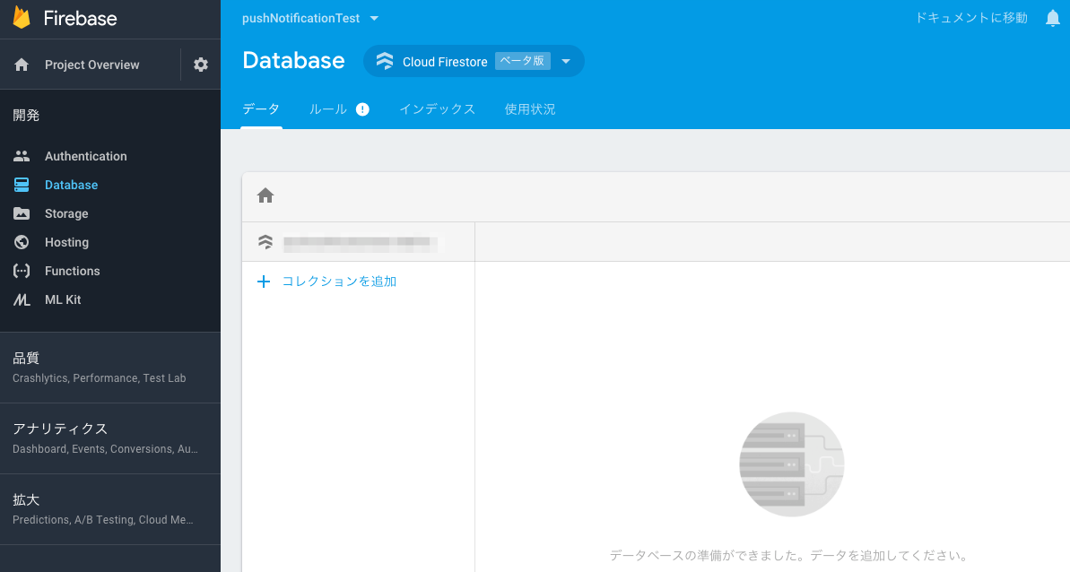 Firebase_console-06.png