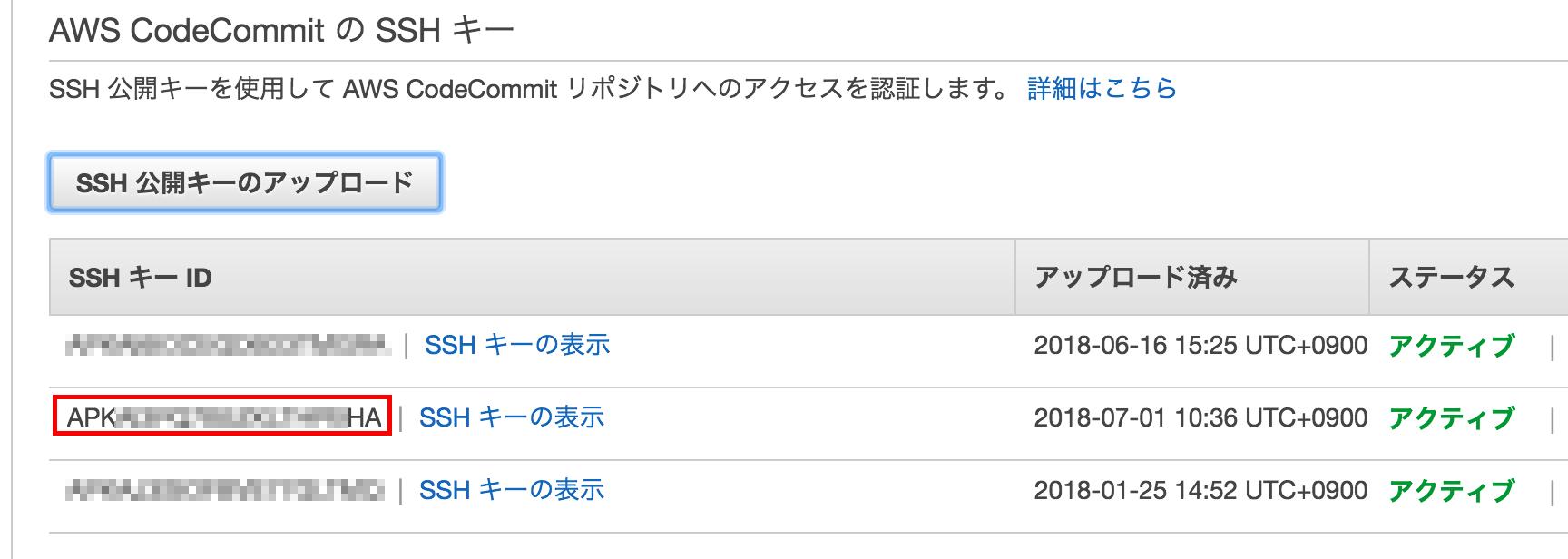 07_IAMにて作成したSSHキーを登録.png