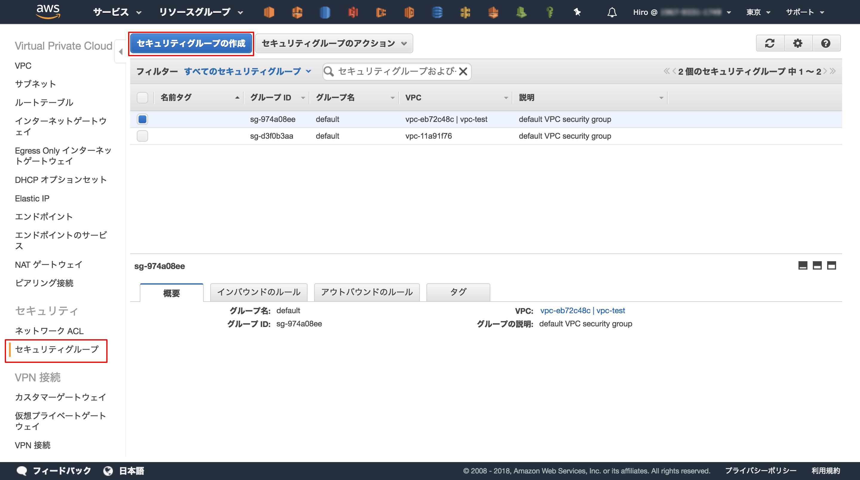 セキュリティグループ   VPC Management Console.png