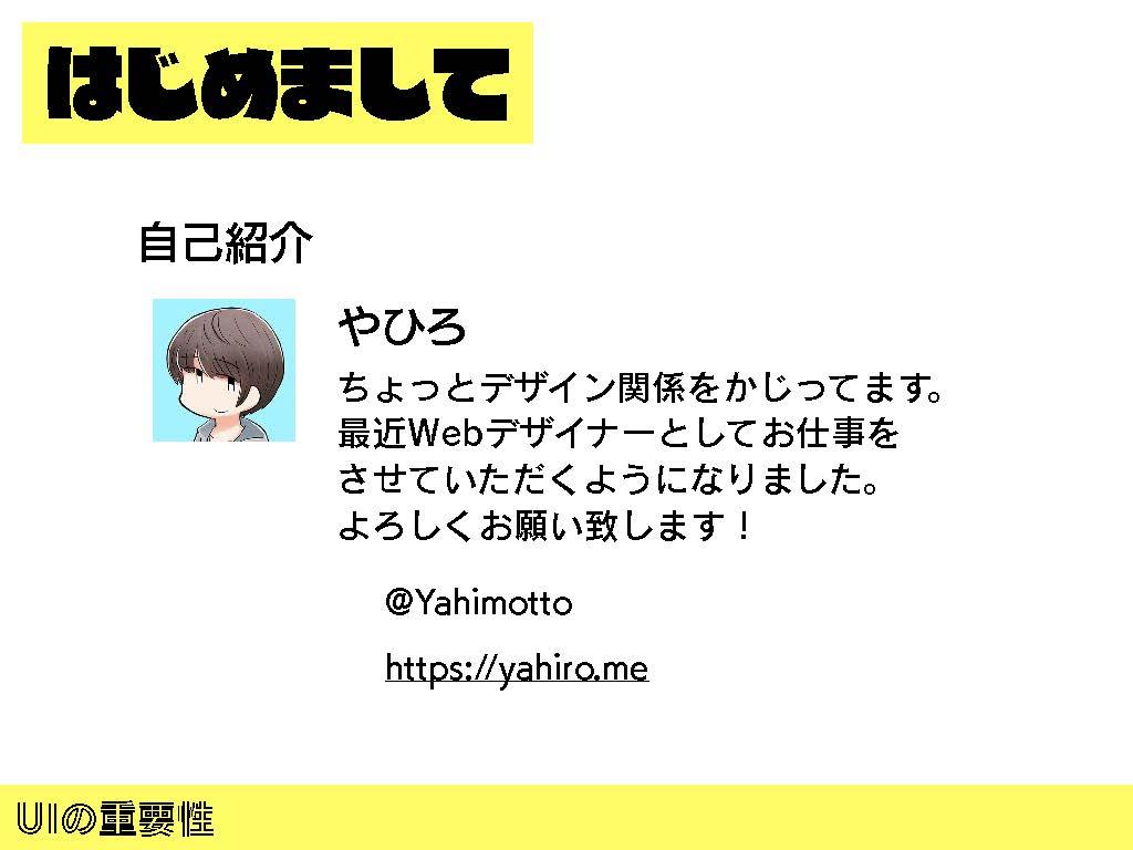 UIの重要性_ページ_02.jpg