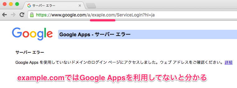 non-google-apps-domain.png