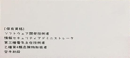 _corrected.meishi.jpeg