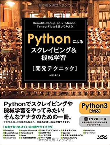 Pythonスクレイピング&機械学習.png