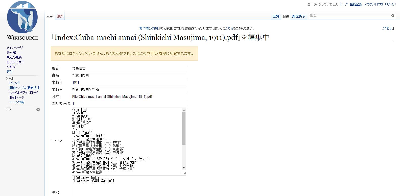 「Index Chiba machi annai  Shinkichi Masujima  1911 .pdf」を編集中   Wikisource.png