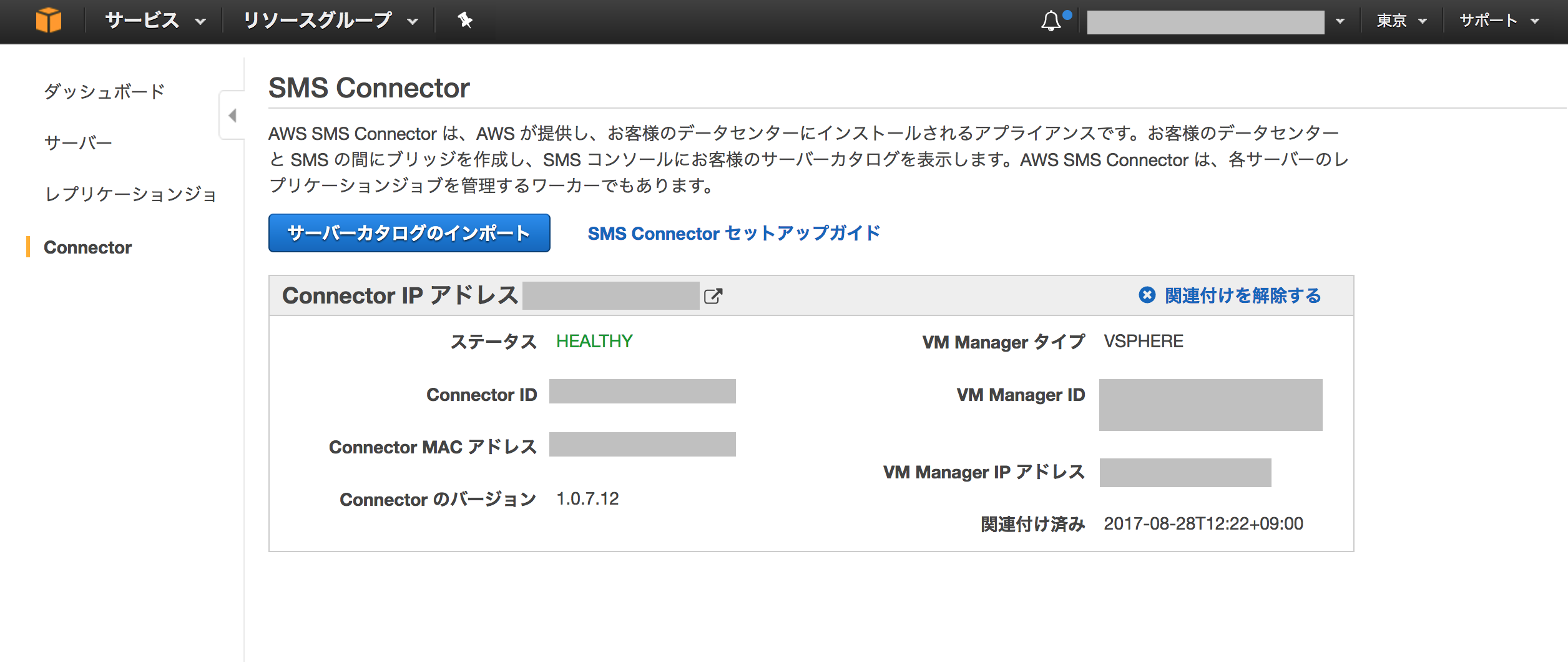 aws_sms01_edit.png