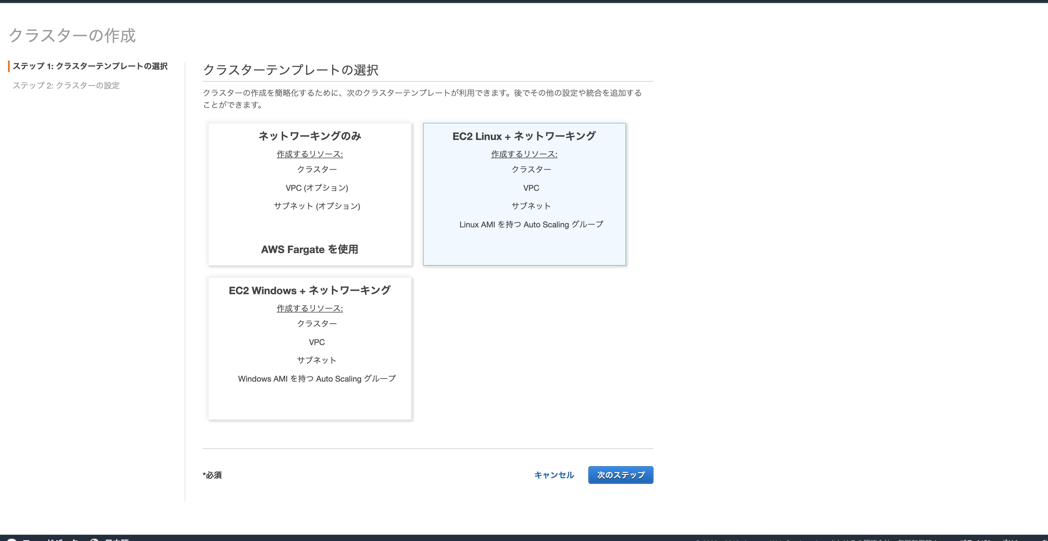 スクリーンショット 2019-07-10 11.05.33.png