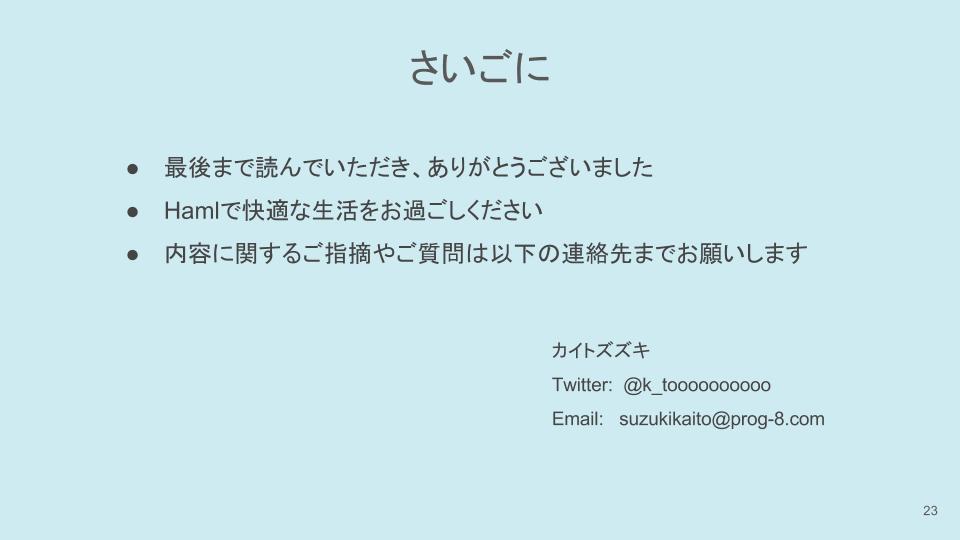 Haml 学習コース 初級編 (12).png