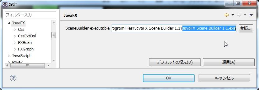 Scene Builder の場所を設定