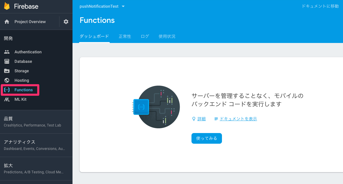 Firebase_console-02.png