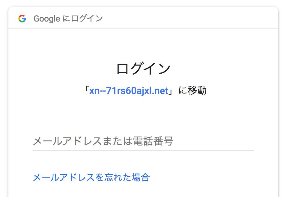 ログイン_Google_アカウント.png