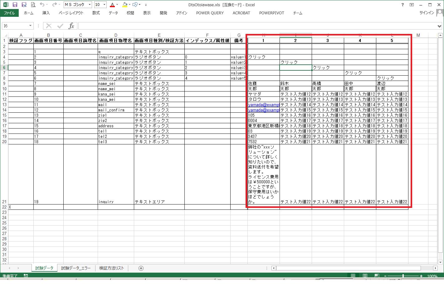 テスト用Excel.png
