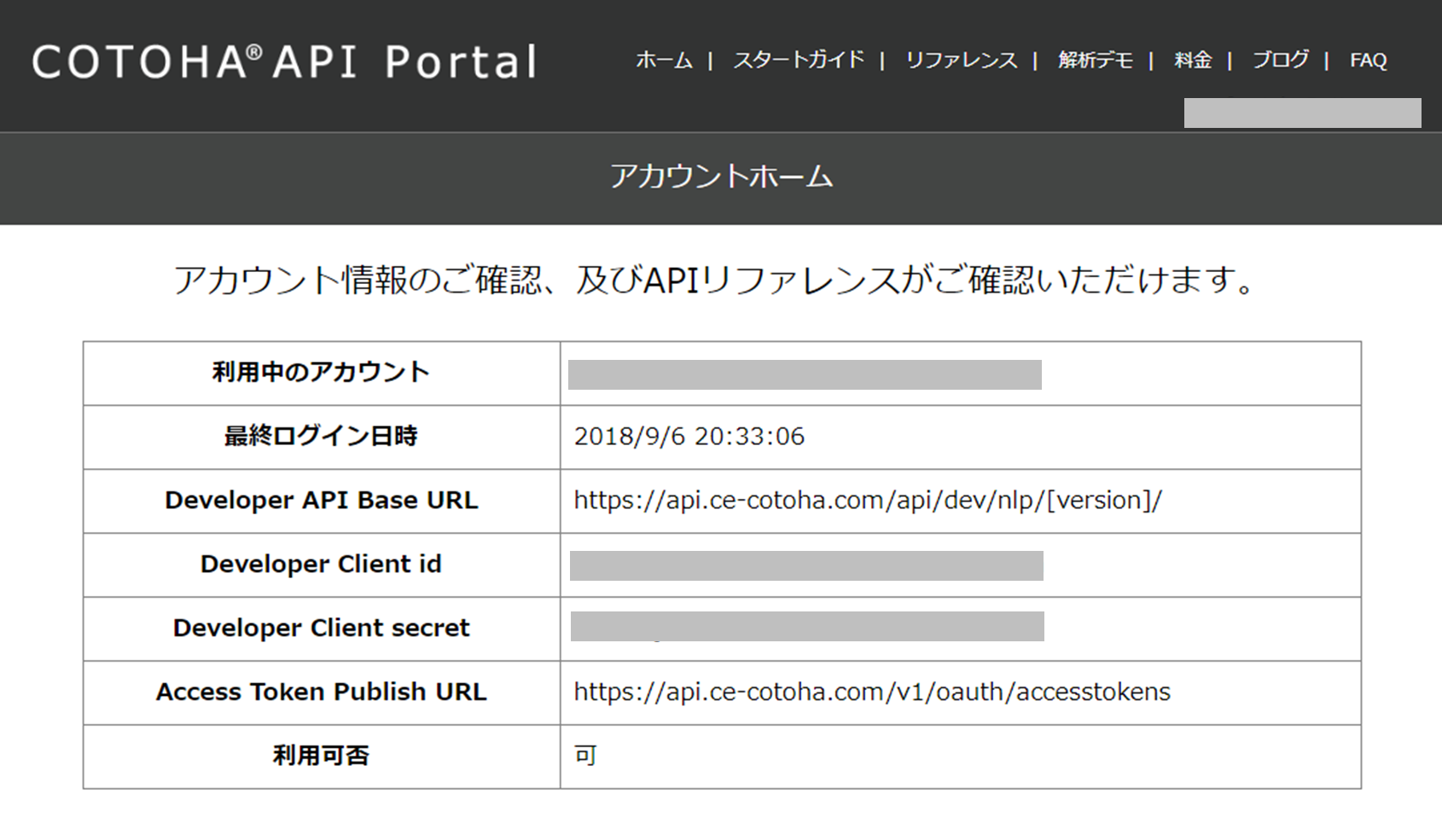 cotoha api login_new.png