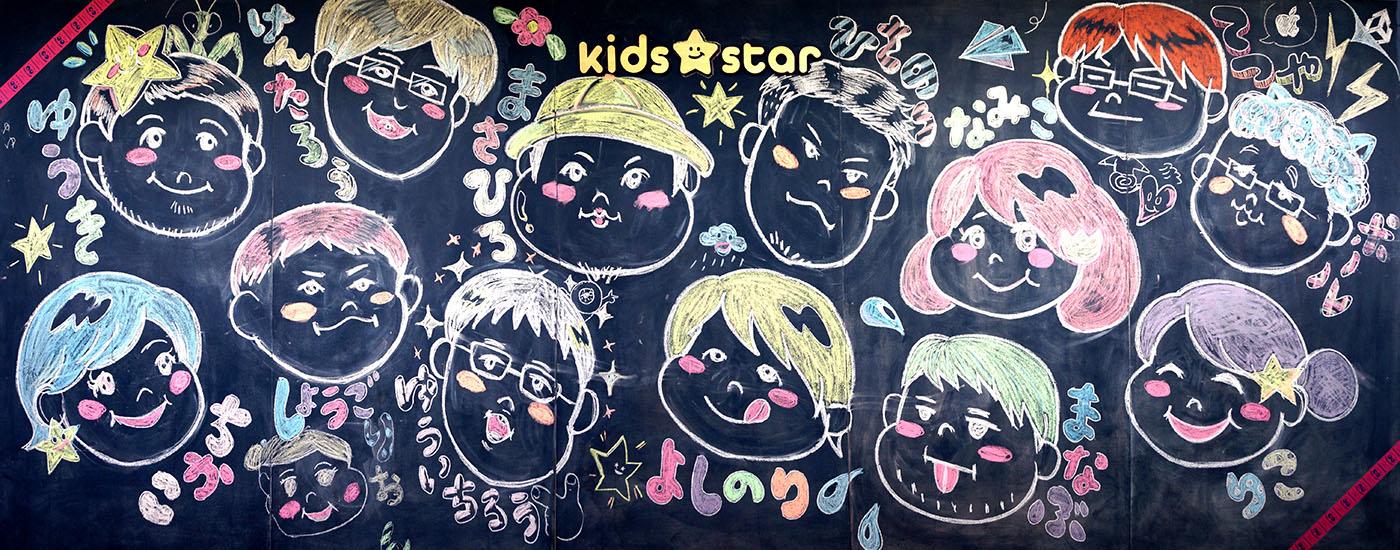 kidsstar.jpg