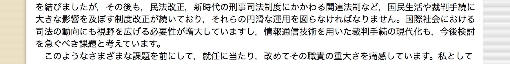Screenshot_2018-07-12 裁判所|大谷最高裁判所長官の就任談話.png