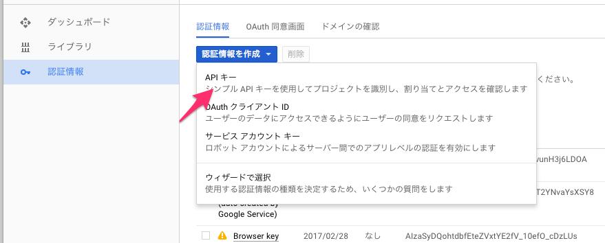 認証情報_-_MyFirstApp_と_「Google_Custom_Search_API_を使って機械学習の画像データを1日1000枚ずつ収集する」を編集_-_Qiita.png