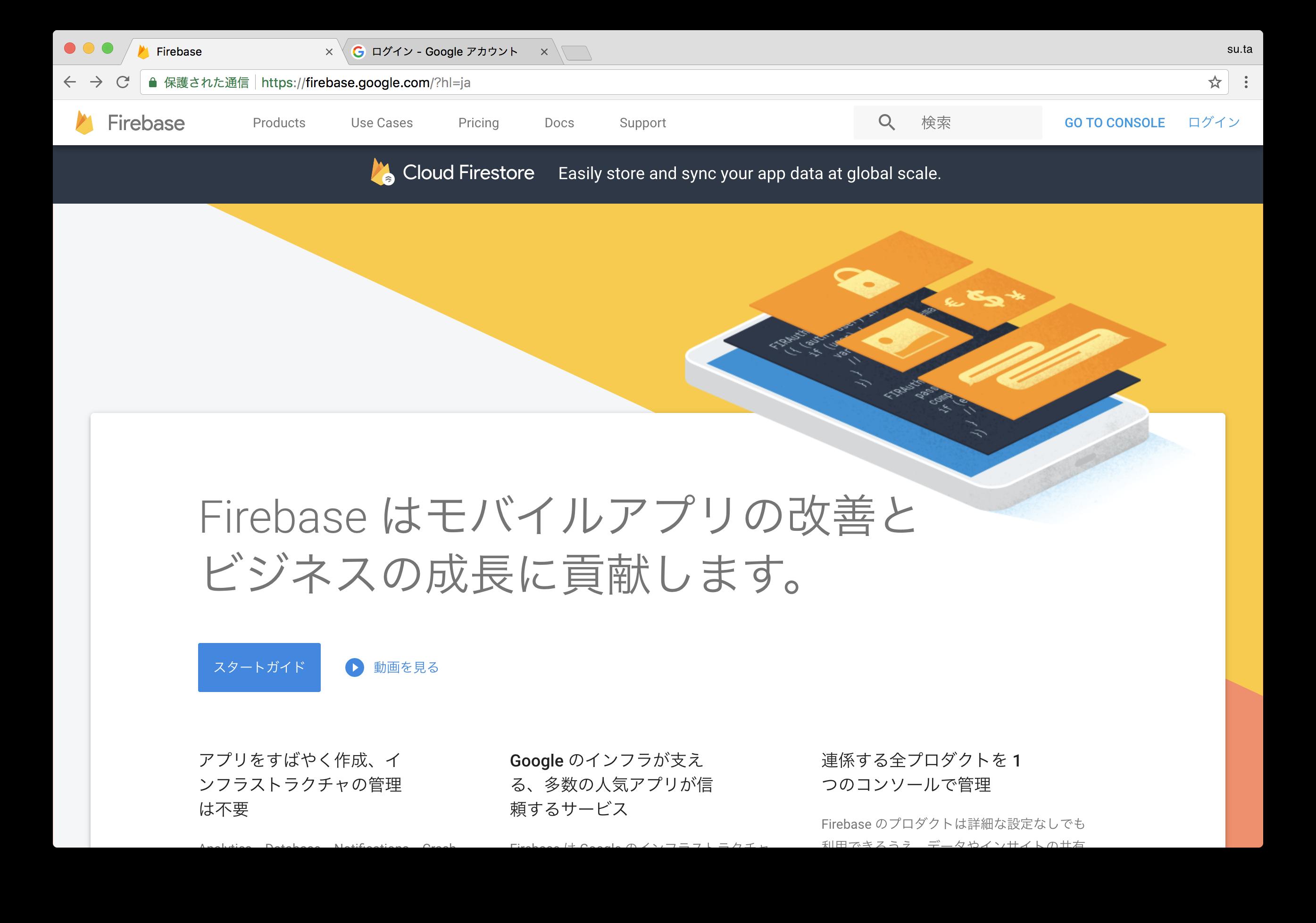 Firebase_ログイン.png