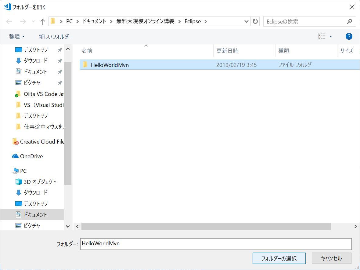 VS(Visual Studio) CodeでJava「 jar」ファイルを輸入
