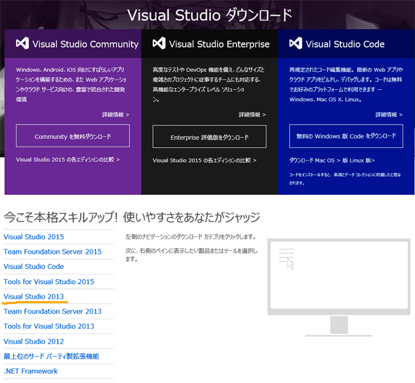Visual Studio ダウンロードぺージ
