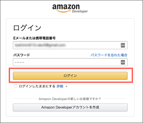 devpotral_login_with_JP_account.png